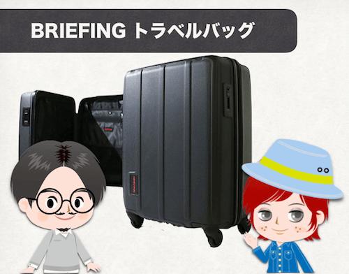 【ブリーフィング】スーツケース「H-34」など便利なトラベルバッグ