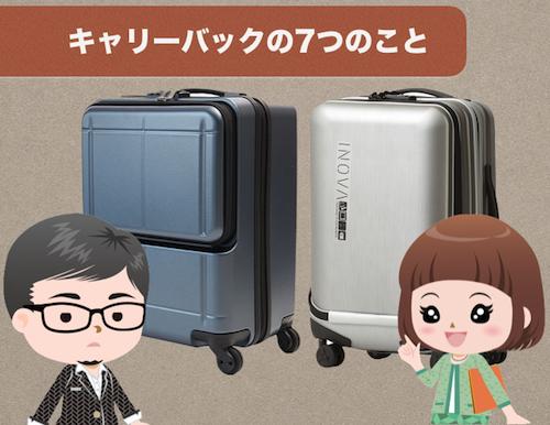 【キャリーバッグ7選】フロントポケットが便利な使える旅行カバン編